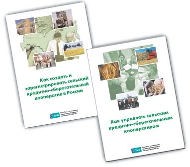 Rural Credit Cooperatives - manual covers