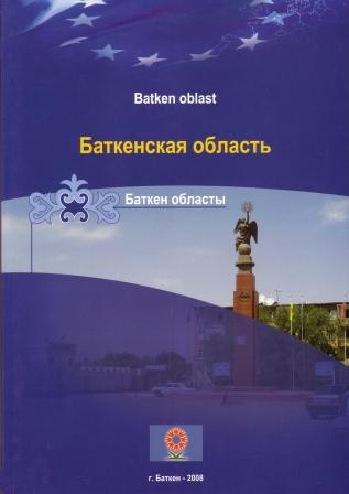 Cover of the Batken Guide, Inter-regional Trade Facilitation Project