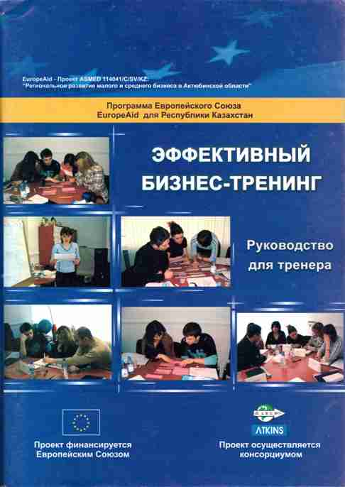 Cover Efficient Business Training Manual, Regional Development of SME in Aktobe project